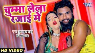 आगया #Munna Lal Yadav का नया सबसे हिट #वीडियो सांग 2020   Chumma Le La Rajai Me