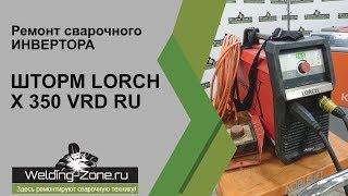 Ta'mirlash BO'RON LORCH X 350 VRD xizmati markazi EN Tumani-Payvandlash.RF payvandlash mashinalari Ta'mirlash |