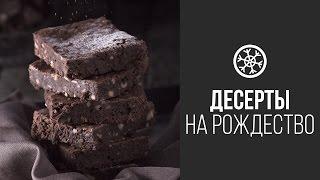 Шоколадный Брауни с Морской Солью || FOOD TV Новогоднее Меню 2015: Десерты на Рождество