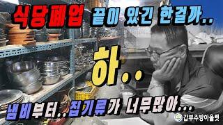 식당폐업 샤브샤브냄비정리 중고밧드 시흥 집기류매입 이걸…