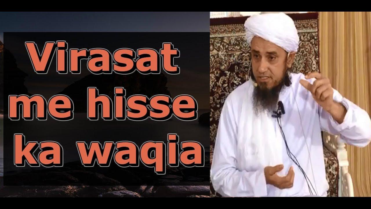 🔴 Virasat me hisse ka waqia - Mufti Tariq Masood