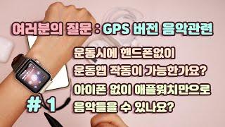 여러분의질문 #1 : 애플워치 GPS의 궁금한 점 / …