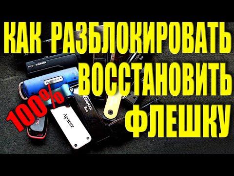 100% способ как разблокировать (восстановить) USB флеш, SD, Micro SD Как прошить контроллер флешки