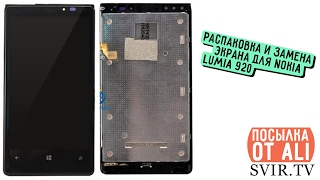 распаковка и замена экрана LUMIA 920