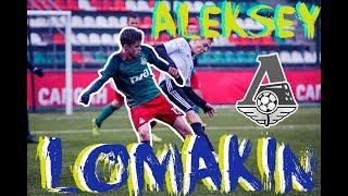 Lomakin Aleksey  | Age 17 | Skills,Assists,Goals |