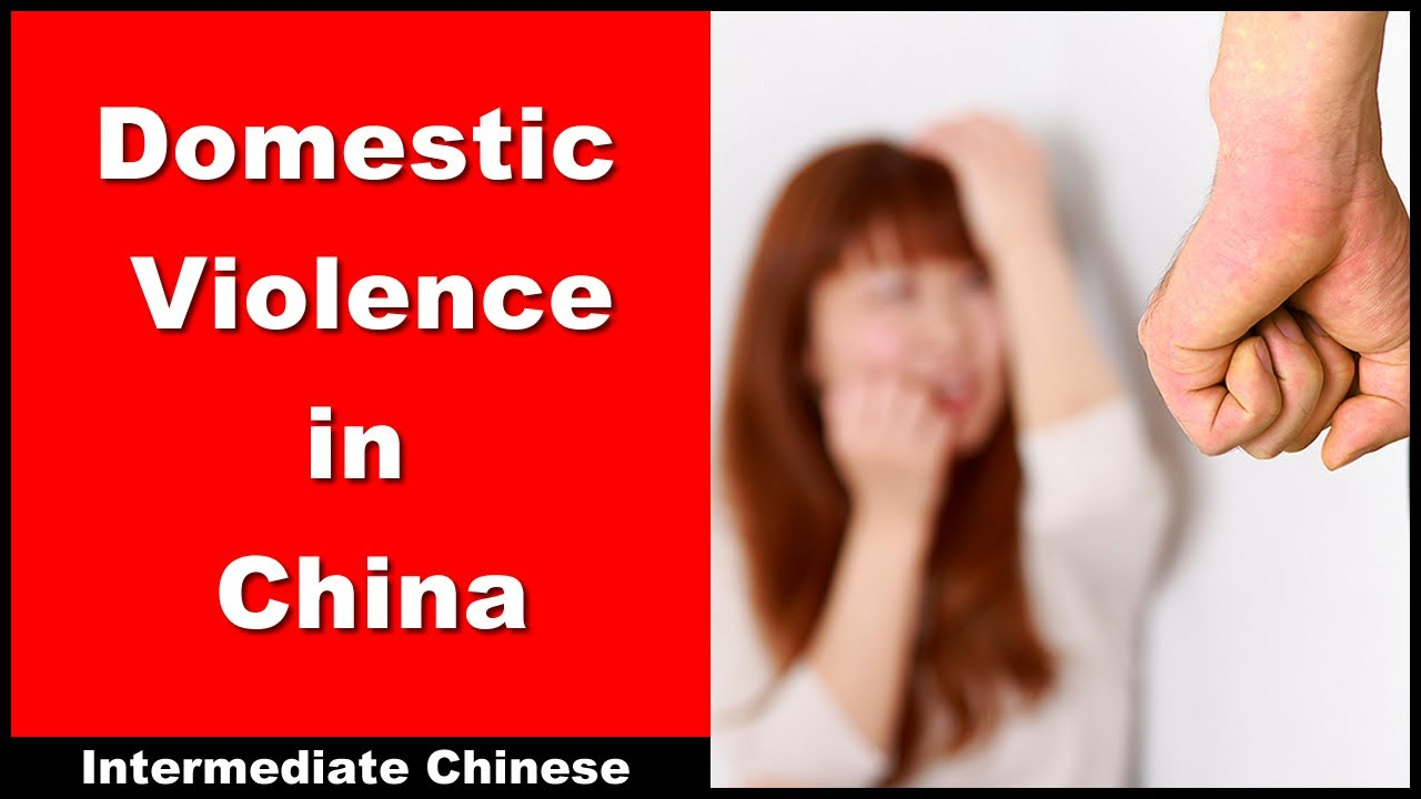 Domestic Violence In China - Intermediate Chinese - Chinese Conversation - Chinese Audio Podcast