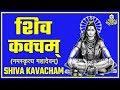 SHIVA KAVACHAM (शिव कवचम्- नमस्कृत्य महादेवम्)