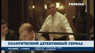 Смотрите продолжение политического детектива  Герократия , в 23 00 на канале «Украина»