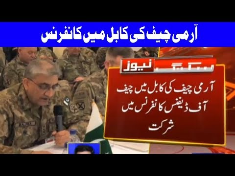 Army Chief Attend Defence Conference In Kabul | 13th February 2018