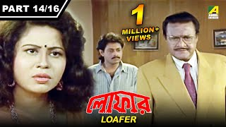 loafer লোফার bengali movie part – 1416 ranjit mallick