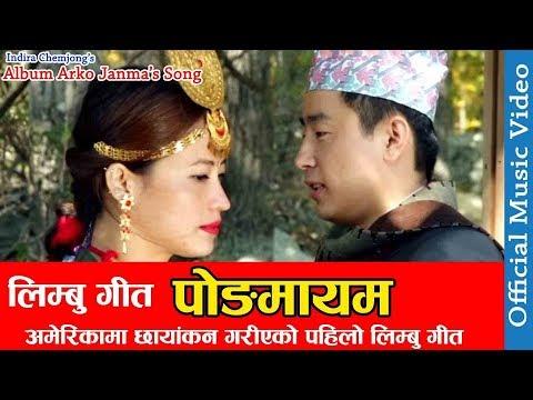 Pongmayem Limbu Song By Sita Singak   Indira Chemjong  अमेरिकामा शूटिङ गरिएको पहिलो लिम्बु गीत