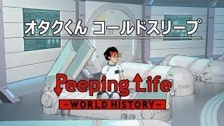 オタクくん コールドスリープ Peeping Life-World History #40 thumbnail