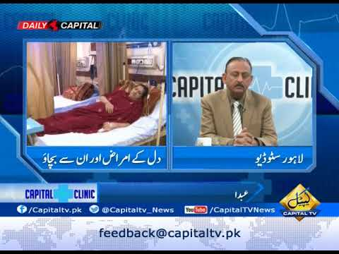 Capital Clinic 17 March 2018