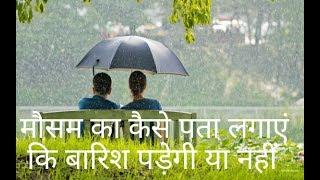 मौसम का कैसे पता लगाएं कि बारिश पड़ेगी या नहीं