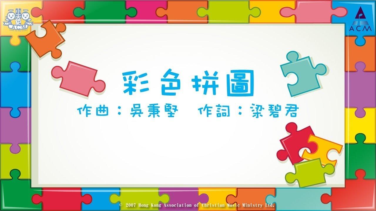 彩色拼圖 - ACM 齊唱兒歌 (官方完整CD版)