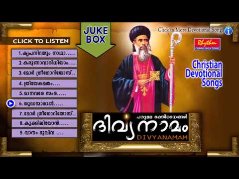 Parumala Thirumeni Songs | Divyanamam | Christian Devotional Songs Malayalam