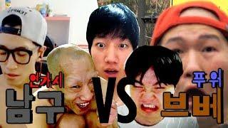 연가시 남구 vs 푸워 & 브베 (전편)