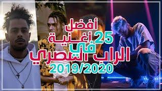 أشهر أغاني الراب المصرية ( السين المصري ) 2019/2020 | Best Egyption Rap