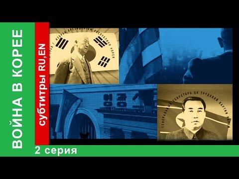 Война в Корее / The Korean War. 2 Серия. Документальный Фильм. StarMedia. Babich-Design