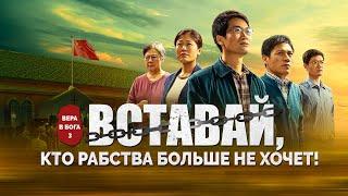 Христианский фильм 2020 «Вера в Бога 3 – Вставай, кто рабства больше не хочет!» Официальный трейлер