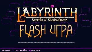 видео Играть в флеш игры лабиринты онлайн бесплатно