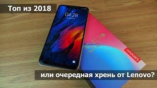 Топ смартфон из 2018 или лажовый бюджнтник? | Lenovo S5 pro GT