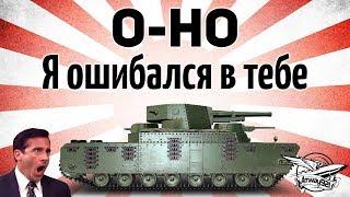 кАК ИГРАТЬ НА O-HO ГАЙД World of Tanks  ОБЗОР ЯПОНЦА
