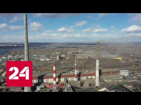 В Красноярске модернизируют старейшую ТЭЦ - Россия 24