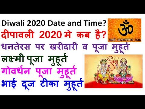 Diwali 2020 Date Time Laxmi Pooja Muhurat Date And Time Dhanteras Muhurat 2020 Youtube
