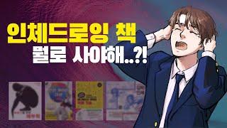 인체드로잉 책 추천 / 초급부터 중급자까지