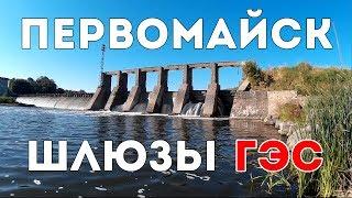 ШЛЮЗЫ ПЕРВОМАЙСКОЙ ГЭС (гидроэлектростанции)