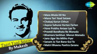 Taari Yaad Satave | Gujarati Songs | Audio Juke Box | Mukesh