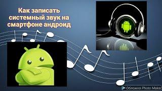 Как записать максимально качественный системный звук на смартфоне Андроид