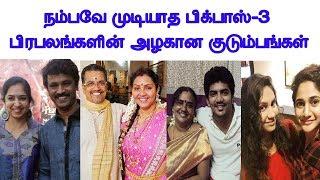 நம்பவே முடியாத பிக்பாஸ் பிரபலங்களின் அழகான குடும்பங்கள் | Cinerockz