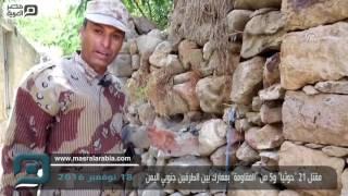 مصر العربية | مقتل 21