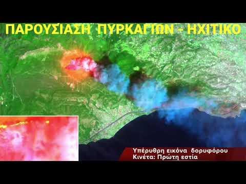 Χτύπησαν την Ελλάδα με όπλα κατευθυνόμενης ενέργειας Τυπου HAARP ?