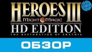 Heroes of Might & Magic III HD Edition ОБЗОР
