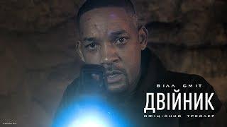 Двійник. Офіційний трейлер 1 (український)