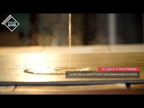 Что такое виниловый пол? Износостойкие современные напольные покрытия