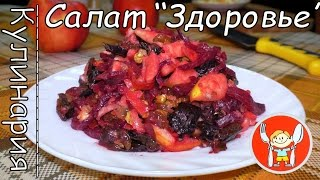 """Вкусный и Полезный Салат """"Здоровье"""""""