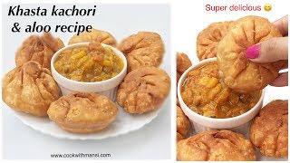 हलवाई जैसी ख़स्ता मूँग दाल की कचोरियाँ | khasta kachori recipe | Halwai style Khasta aloo recipe