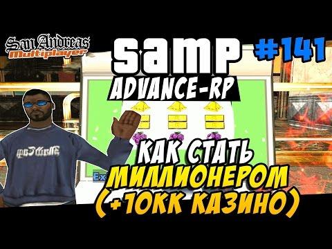 Advance-Rp [SAMP] #141 - Как Стать Миллионером (+10kk Казино)