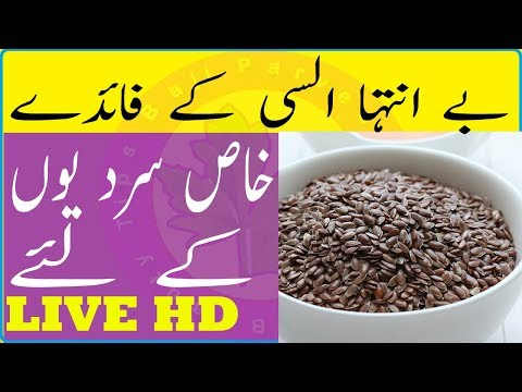 flax-seeds-health-benefits-skin-&-more---benefits-of-alsi-seeds-by-baji-parveen