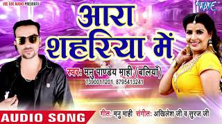 आ गया Manu Pandey Mahi का सबसे नया हिट गाना | Ara Shahariya Me | Bhojpuri Superhit Song 2019