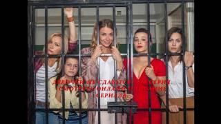 Девочки не сдаются 7, 8 серия, смотреть онлайн Описание сериала 2018! Анонс! Премьера