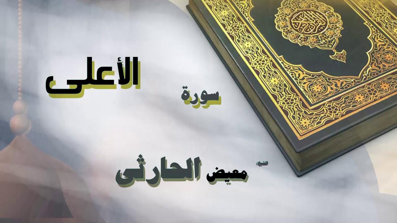 القران الكريم بصوت الشيخ معيض الحارثى | سورة الأعلى