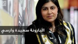 البارونة سعيدة وارسي -  مسلمون متميزون