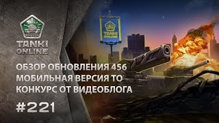 ТАНКИ ОНЛАЙН Видеоблог №221