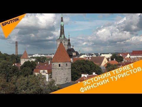 Эстония теряет финских туристов