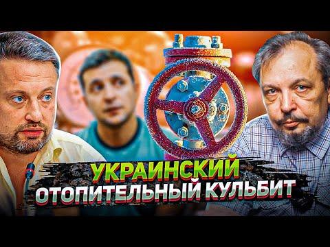 Землянский: Эта ЦЕНА НА ГАЗ Убьёт Украинское Производство! КАТАСТРОФА к Началу Зимы